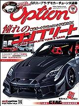 表紙: Option (オプション) 2020年 4月号 [雑誌] | 三栄