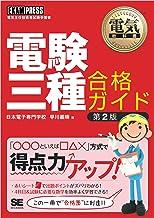 表紙: 電気教科書 電験三種合格ガイド 第2版   早川義晴