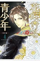 花咲ける青少年 特別編 4 (花とゆめコミックススペシャル) Kindle版