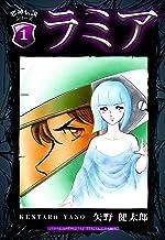 表紙: 邪神伝説シリーズ 1 ラミア   矢野 健太郎