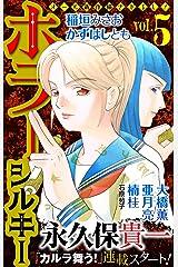 ホラー シルキー Vol.5 Kindle版