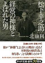 表紙: 松下幸之助 経営の神様とよばれた男 PHP文庫   北 康利