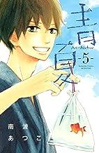 表紙: 青夏 Ao-Natsu(5) (別冊フレンドコミックス) | 南波あつこ