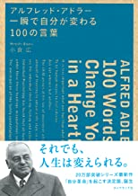 表紙: アルフレッド・アドラー 一瞬で自分が変わる100の言葉 | 小倉 広