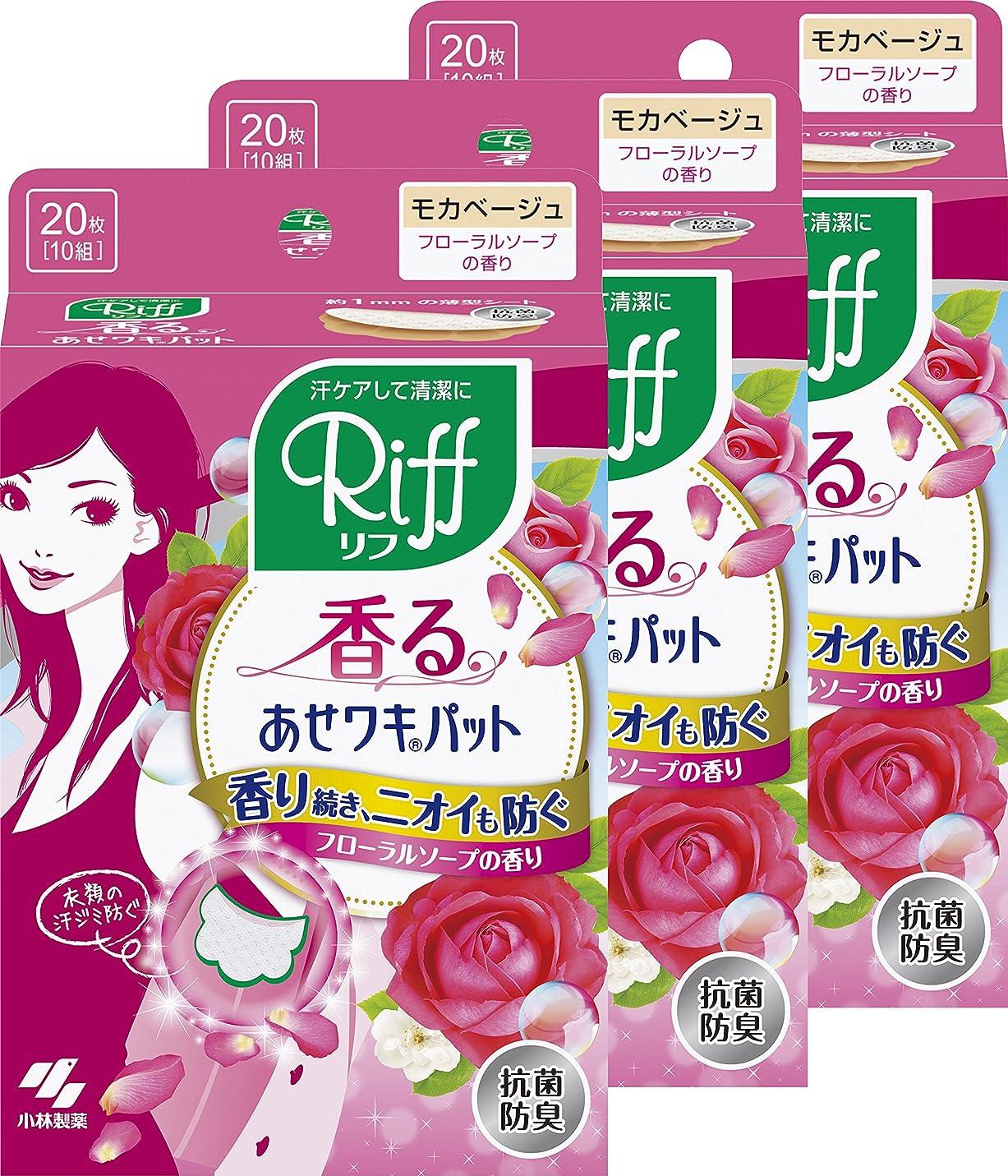 適応織機なんでも【まとめ買い】香るあせワキパットRiff 20枚(10組)×3個