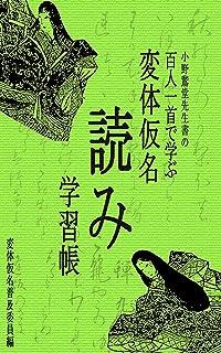 変体仮名「読み」学習帳: 小野鵞堂先生書の百人一首で学ぶ
