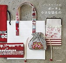 表紙: パッチワークのポーチと小さな袋もの | 石川さちこ