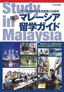 マレーシア留学ガイド