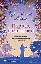 Первые заморозки (Джоджо Мойес) (Russian Edition)