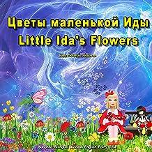 Цветы маленькой Иды. Little Ida's Flowers. Adapted Bilingual Russian English Fairy Tale. Hans Christian Andersen: Dual Lan...