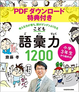 【PDFダウンロード特典付き】小学3年生から始める!こども語彙力1200 考える力が育ち、頭がグングンよくなる
