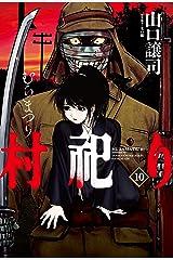村祀り 10巻 (芳文社コミックス) Kindle版
