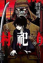 表紙: 村祀り 10巻 (芳文社コミックス) | 木口銀