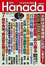 表紙: 月刊Hanada2019年7月号 [雑誌] | 花田紀凱