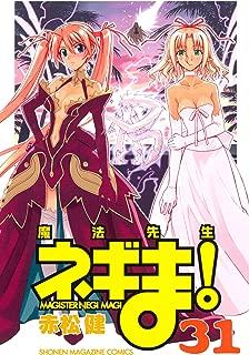 魔法先生ネギま!(31) (週刊少年マガジンコミックス)