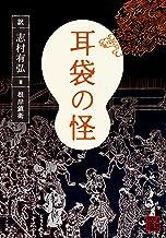 表紙: 耳袋の怪 (角川ソフィア文庫) | 根岸 鎮衛