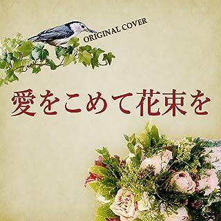 愛をこめて花束を ORIGINAL COVER