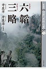 [新装版]全訳「武経七書」3 六韜 三略 Kindle版