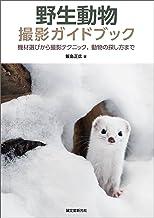 表紙: 野生動物撮影ガイドブック:機材選びから撮影テクニック、動物の探し方まで | 飯島 正広