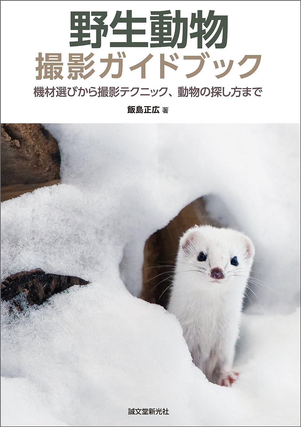 ジャンクシミュレートするジャンク野生動物撮影ガイドブック:機材選びから撮影テクニック、動物の探し方まで