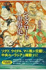 シルクロード世界史 (講談社選書メチエ) Kindle版