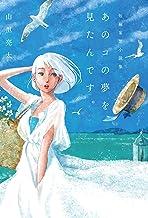表紙: 山里亮太短編妄想小説集「あのコの夢を見たんです。」 | 山里 亮太