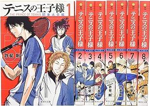 テニスの王子様 関東大会編 文庫版 コミック 全8巻セット (集英社文庫―コミック版)