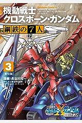 新装版 機動戦士クロスボーン・ガンダム 鋼鉄の7人(3) (角川コミックス・エース) Kindle版