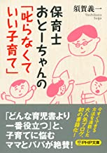 表紙: 保育士おとーちゃんの「叱らなくていい子育て」 (PHP文庫) | 須賀 義一