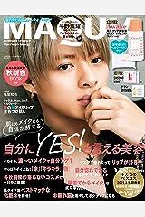 MAQUIA (マキア) 2021年9月号 [雑誌] Kindle版
