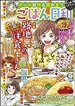 ごはん日和 Vol.23 路地裏の洋食屋さん [雑誌] (ぶんか社コミックス)