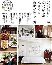 表紙: 晋遊舎ムック 60代からの小さくも豊かな暮らし方   晋遊舎
