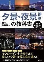 表紙: 夕景・夜景撮影の教科書 かんたんフォトLife | 岩崎 拓哉
