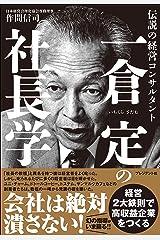 一倉定の社長学――伝説の経営コンサルタント Kindle版