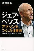表紙: ジェフ・ベゾス アマゾンをつくった仕事術 | 桑原晃弥