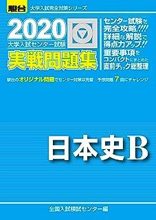 大学入試センター試験実戦問題集日本史B―駿台大学入試完全対策シリーズ