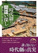 表紙: 時代劇の間違い探し (新人物文庫) | 長野 峻也