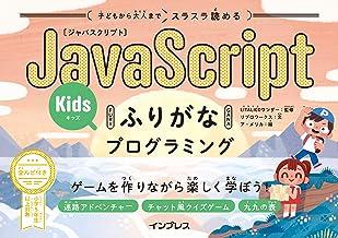 表紙: 子どもから大人までスラスラ読める JavaScriptふりがなKidsプログラミング ゲームを作りながら楽しく学ぼう! ふりがなプログラミングシリーズ | ア・メリカ