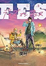 表紙: デイズ・オン・フェス(3) (角川コミックス・エース) | 岡 叶