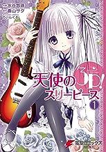 表紙: 天使の3P!(1) (電撃コミックスNEXT) | 水谷 悠珠