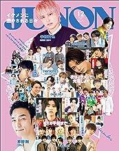 表紙: JUNON 2020年 12月号 [雑誌]   主婦と生活社