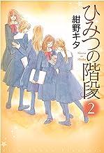 表紙: ひみつの階段2【電子限定特典ペーパー収録版】 (ピアニッシモコミックス)   紺野キタ