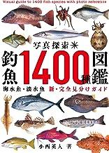 表紙: 写真探索・釣魚1400種図鑑 | 小西 英人
