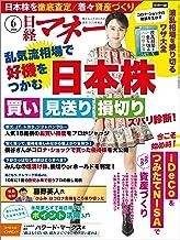 表紙: 日経マネー 2020年6月号 [雑誌]   日経マネー