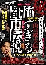 秘・テレビでは言えなかった! 山口敏太郎の怖すぎる都市伝説 秘・テレビでは言えなかった! 山口敏太郎の怖すぎる都市伝説 (Japanese Edition)