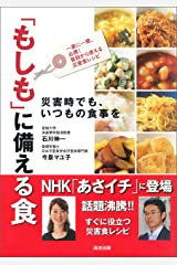 「もしも」に備える食 災害時でも、いつもの食事を Kindle版