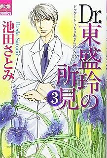 DR.東盛玲の所見 3 (夢幻燈コミックス 18)