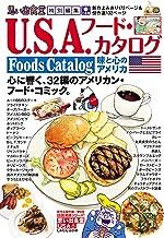 表紙: U.S.A.フード・カタログ 味と心のアメリカ (ぐる漫) | しゅりんぷ小林