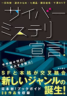 サイバーミステリ宣言! (角川書店単行本)
