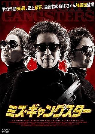 ミス・ギャングスター [DVD]